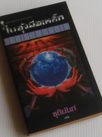 ในอุ้งมือเหล็ก The Humanoid / แจ๊ค วิลเลียมสัน Jack Williamson / ชุตินันท์