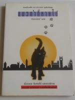 แมวดำที่หายไป / กันยารัตน์