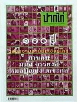 ปากไก่ ฉบับ 100 ปี เพชรงามสามนักเขียนไทย ยาขอบ มนัส จรรยงค์ หมอบุญส่ง เลขะกุล