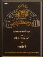แมลงป่องทอง / แซ๊กซ์ โรห์เมอร์ / รามจิตติ (ล้นเกล้า รัชกาลที่ 6)