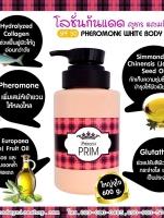 โลชั่นกันแดด สูตรผสมฟีโรโมน Princess Prim Pheromone White Body Lotion ผิวขาว กระจ่างใส กลิ่มหอมชวนหลงใหลตลอดวัน