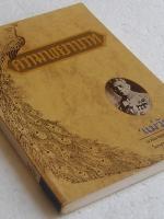 ความพยาบาท Vendetta / แมรี่ คอเรลลี่ / แม่วัน [หนังสือแปลเล่มแรกของไทย]