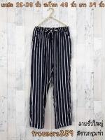 trousers359 กางเกงขายาวผ้าไหมอิตาลีเอวยืด 26-38 นิ้ว ลายริ้วใหญ่สีขาวกรมท่า
