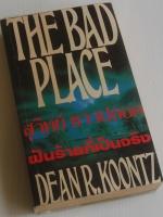 ฝันร้ายที่เป็นจริง The Bad Place / Dean Koontz / สุวิทย์ ขาวปลอด