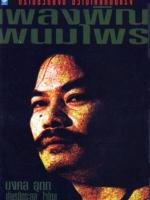 เพลงพิณพนมไพร / มงคล อุทก, เกียรติตระกูล ใจไทย [มี CD]