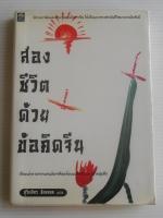 ส่องชีวิตด้วยข้อคิดจีน / สุริยฉัตร ชัยมงคล [พิมพ์ครั้งที่ 3]
