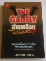 อ้ายเหลือบ วีรชนยอดนักสู้ (The Gadfly) / E.L. Voynich / นารียา