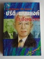 ปรีดี พนมยงค์ กับสังคมไทย รวมข้อเขียนของปรีดี พนมยงค์