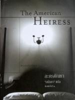 ละครตัณหา The American Heiress / Dorothy Eden / มนันยา