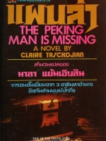 แผนล่า The Peking Man is Missing / Claire Taschdjian / มาลา แย้มเอิบสิน