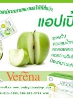 เวอรีน่า แอลคาร์นิทีนแอปเปิ้ลพลัส L-carnitine apple plus น้ำผลไม้เพื่อหุ่นเพรียวสวย แอปเปิ้ลพลัส หุ่นสวย ผิวใส