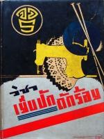 วิชาเย็บปักถักร้อย / จ.จ.ร.  [พิมพ์ปี 2494]