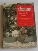 ชุดตึกดิน: ทรัพย์ในดิน The Good Earth,สายโลหิต Sons, บ้านแตก A House Divided / เพิร์ล เอส. บั๊ก / สันตสิริ [พิมพ์ ปี 2536]