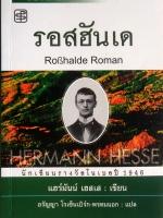 รอสฮันเด / แฮร์มันน์ เฮสเส / อรัญญา โรเซ็นเบิร์ก-พรหมนอก