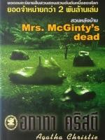 สวนหลังบ้าน Mrs. McGinty's dead / อกาทา คริสตี