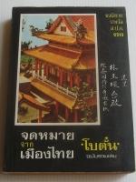จดหมายจากเมืองไทย / โบตั๋น