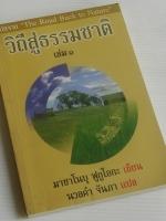 วิถีสู่ธรรมชาติ เล่ม ๑ / มาซาโนบุ ฟูกูโอกะ / นวลคำ จันภา