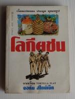โลกียชน Tortilla Flat / จอห์น สไตน์เบ็ค / ประมูล อุณหธูป [พิมพ์ 3]