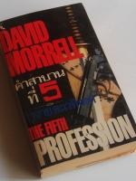 คำสาบานที่ 5 The Fifth Profession / David Morell / กำจาย ตะเวทิพงศ์