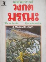 วงกตมรณะ A Maze of Death / ฟิลิป เค ดิค / ภีระภาสน์ [พ. 1]