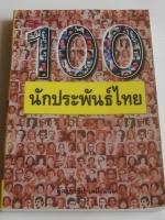 100 นักประพันธ์ไทย / ประทีป เหมือนนิล