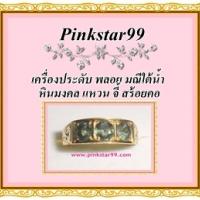 ร้านPinkstar99 เครื่องประดับ