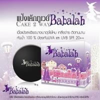 ร้านBabalah บาบาล่าห์ แป้งพัฟหน้าเด้ง