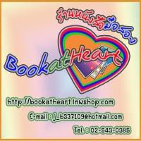 ร้านร้านหนังสือมือสอง bookatheart