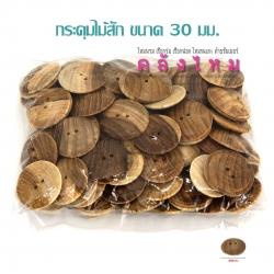 กระดุมไม้สัก กลม ขนาด 30 มม. (100p)