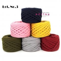 ไหมผ้ายืด ( T-Shirt Yarn ) Lot. No.3 (ลดราคา อ่านรายละเอียดด้านใน)