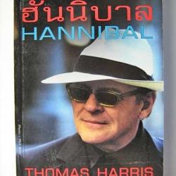 ฮันนิบาล (Hannibal) / โทมัส แฮร์ริส