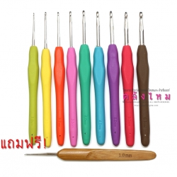 เข็มโครเชต์ด้ามซิลิโคน จัดชุด 9 เบอร์ แถมฟรี เข็มโครเชต์ด้ามไม้ไผ่ ขนาด 1.0 มม. (มูลค่า 45 บาท)