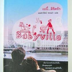 เบบี๋ลิขิตรัก (Babyville) / Jane Green