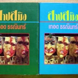 สาปสมิง / เทอด ธรนินทร์ (นิยายเก่าปกแข็ง 2 เล่มจบ)