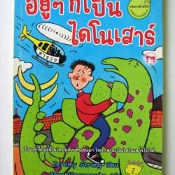อยู่ๆ ก็เป็นไดโนเสาร์ / เจเรมี สตรอง (หนังสือเด็ก)
