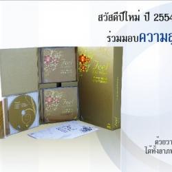 รับออกแบบและจัดทำงาน Presentation