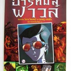 อาร์ทิมิส ฟาวล์ ฉบับการ์ตูนเล่ม 1 (ภาพสีทั้งเล่ม)