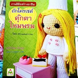 หนังสือ (อักษราฟอร์คิดส์) ถักโครเชต์ตุ๊กตาถักไหมพรม