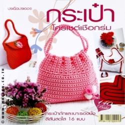หนังสือ (แม่บ้าน) กระเป๋าโครเชต์เชือกร่ม