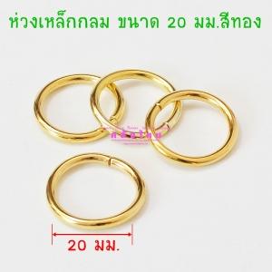 ห่วงเหล็กกลม ขนาด 20 มม. สีทอง (p4)