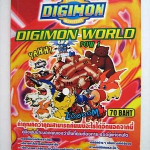 หนังสือคู่มือเฉลยเกม DIGIMON WORLD (PS1)