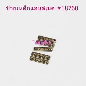 ป้ายเหล็กแฮนด์เมด 18760 (p5)
