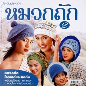 หนังสือ (แม่บ้าน) หมวกถัก Crochet & Knitting 2