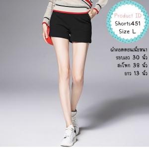 shorts451-SizeL กางเกงขาสั้นสีดำผ้าคอตตอนเนื้อหนา ซิปข้าง กระเป๋า 1 ข้าง Size L
