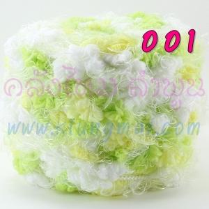#001 (เขียว-เหลือง-ขาว)