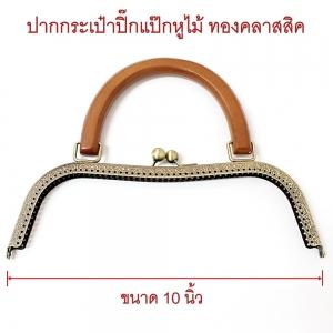 ปากกระเป๋าปิ๊กแป๊กหูไม้ ทองคลาสสิค 10 นิ้ว