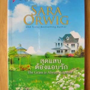 สุดแสบต้องแอบรัก / Sara Orwig / เกสิรา - แปล