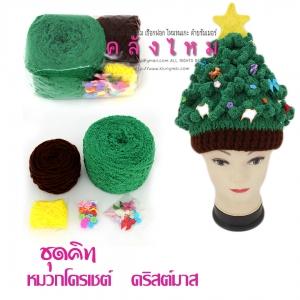 ชุดคิท หมวกถักโครเชต์ ต้นคริสต์มาส