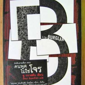 """นักสืบฉายเดี่ยว ตอน คนพูดไม่ใช่โจร ( """"B"""" is for Burglar ) / ซู กราฟตัน"""