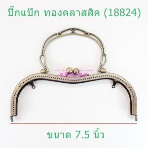 ปากกระเป๋าปิ๊กแป๊ก ทองคลาสสิค (18824) 7.5 นิ้ว